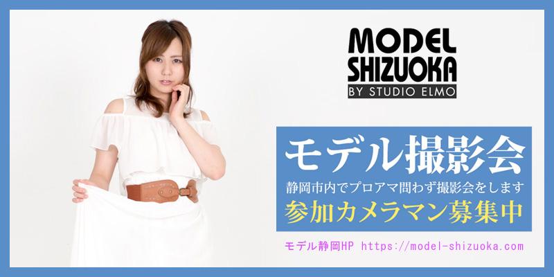 スタジオエルモが開催するモデル撮影会で参加者(カメラマン)を募集中