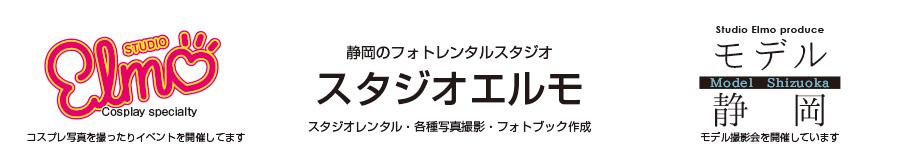 静岡市街中にあるレンタルフォトスタジオ「エルモ」です。コスプレ撮影からポートレート撮影会まで様々な撮影が可能です。カメラ講座も開催中です。