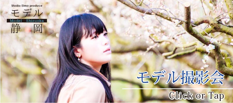静岡市を中心にモデル撮影会を開催中!モデルも常時募集しています。