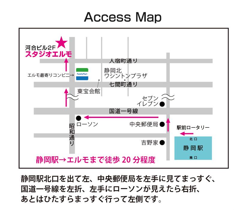 静岡市・スタジオエルモ・店舗アクセスマップ